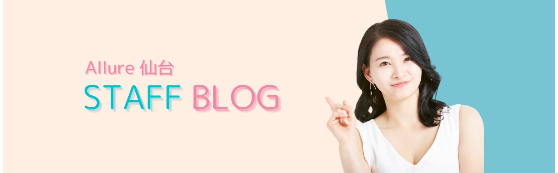 仙台チャットレディアリュールのスタッフブログ